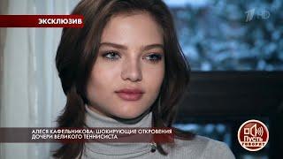 Алеся Кафельникова: шокирующие откровения дочери великого теннисиста. Самые драматичные моменты