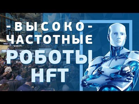 Торговые роботы на фондовом рынке.  Кванты. HFT