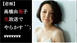 【悲報】高橋由美子 生放送で元旦早々やらかす^^; フットボールアワー後...