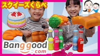 【海外通販バングッド】ブランドスクイーズをくらべてみよう★ ベイビーチャンネル banggood squishy thumbnail