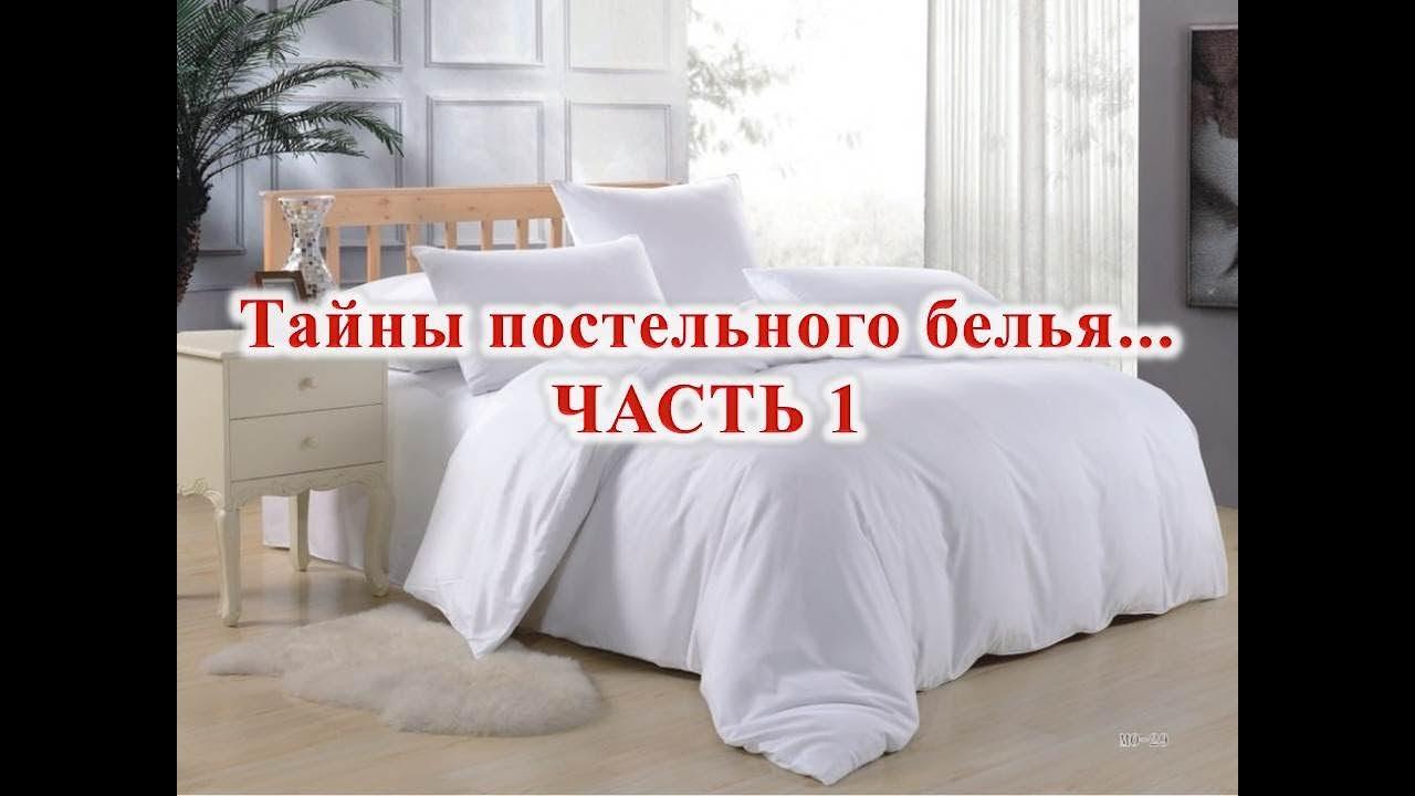 Тайны постельного белья...    ЧАСТЬ 1