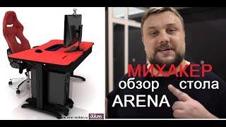 Геймерский стол ARENA DX - обзор, комментарии и отзыв покупателя