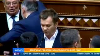 Земельная реформа расколола украинский парламент