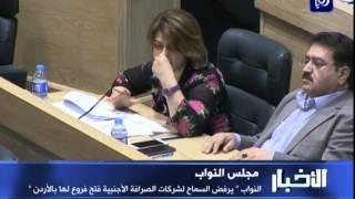 """""""النواب"""" يرفض السماح لشركات الصرافة الأجنبية فتح فروع لها بالأردن"""