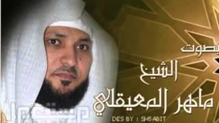 يس مكررة ٧ سبع مرات  ماهر المعيقلي Surah Yaseen replayed 7 times
