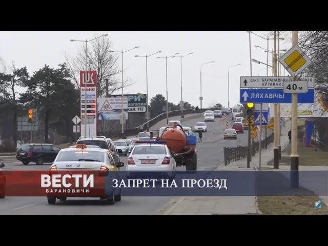 Вести Барановичи 14 марта 2019.