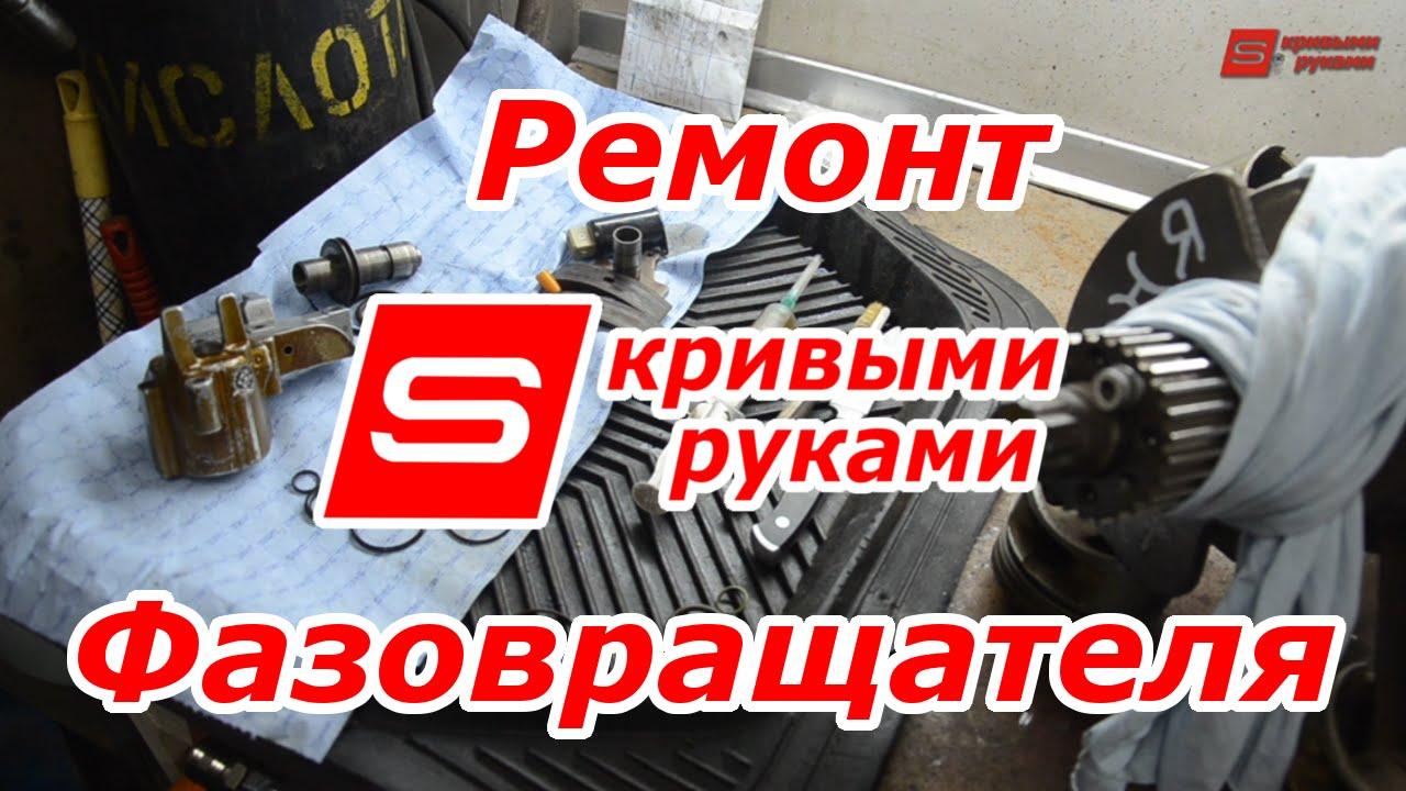 Ремонт фазовращателя (на примере Audi)