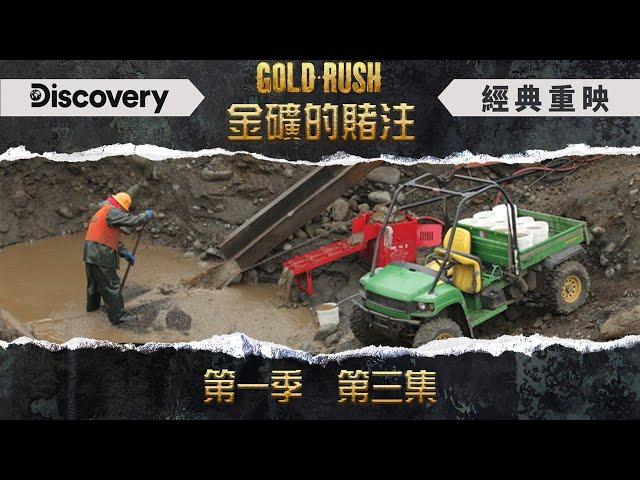 [完整節目]  阿拉斯加金礦的賭注第一季 EP.3:開工多劫  (D一次看見你經典節目系列)
