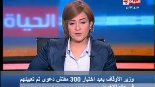 الحياة الآن - وزير الاوقاف يعيد اختبار 300 مفتش دعوى تم تعيينهم فى حكم الاخوان