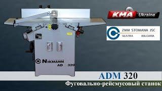 Фуговально-рейсмусовый станок Stomana ADM 320 - Деревообрабатывающие оборудование