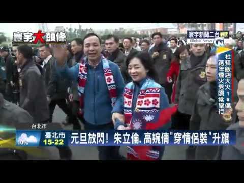 寰宇新聞馬英九任內最後升旗 王、洪 、朱三人出席20160101