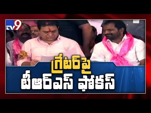 TRS focuses on GHMC elections - TV9