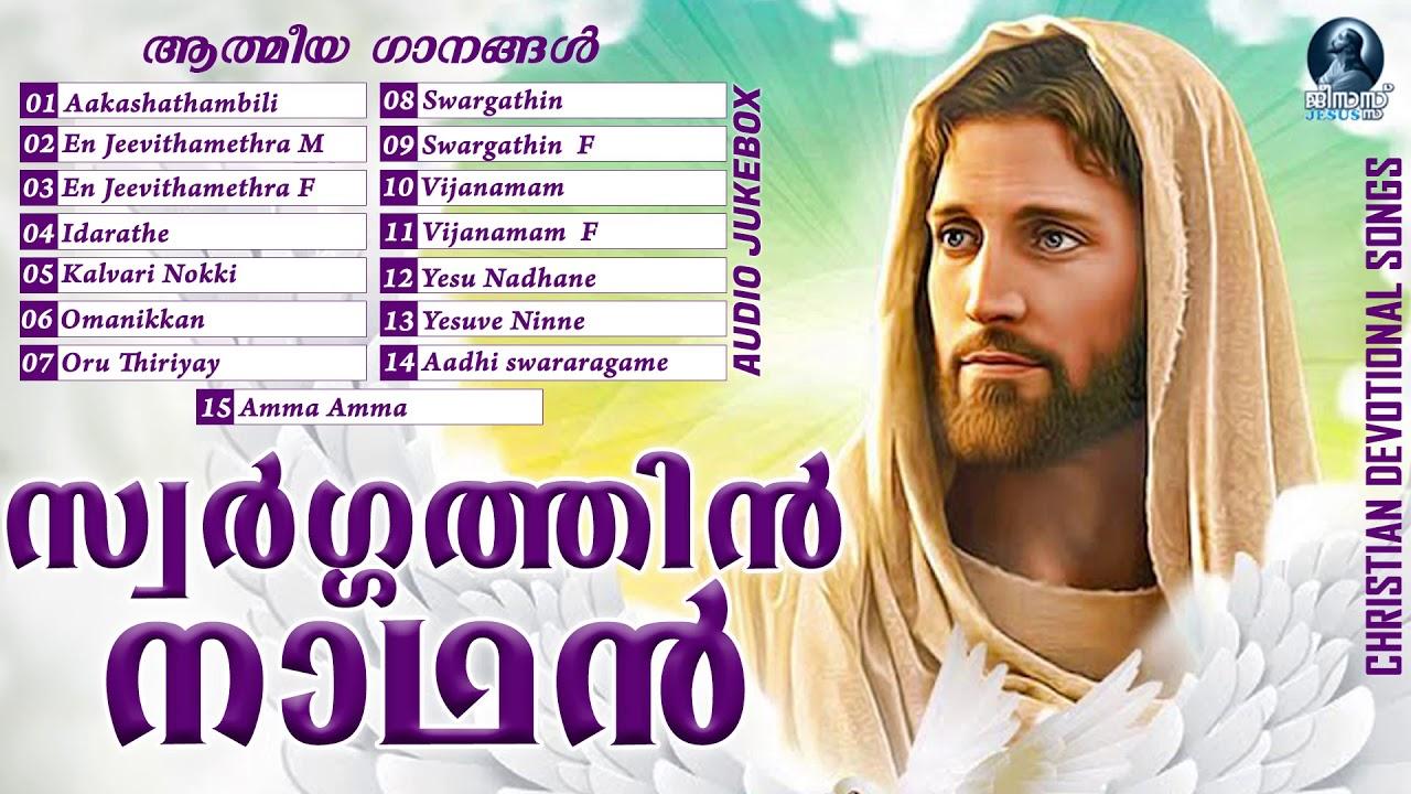 ആത്മീയ ഗാനങ്ങൾ   Most Beautiful Christian Devotional Songs   സ്വർഗ്ഗത്തിൻ  നാഥൻ   K. G. Markose