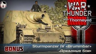 War Thunder | Бонус-видео на Sturmpanzer IV «Brummbär»