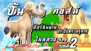 Purd Artist ปั้น คชสีห์ #2 สัตว์หิมพานประกับพระเมรุมาศ ในหลวง ร 9  ตอนที่ 2