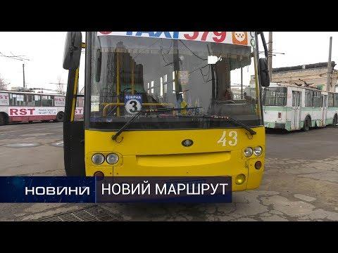 Новий маршрут, автобуси все ті ж. Перший Подільський 10.12.2019