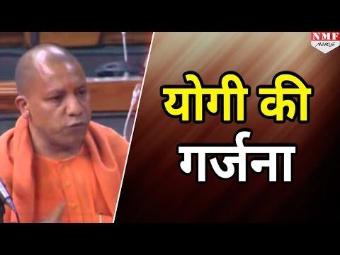 UP जीत के बाद पहली बार Lok Sabha में सुनिए Yogi Adityanath की गर्जना