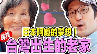 日本阿嬤在台灣找日本時代出生的老家!阿嬤:台灣是我的故鄉。Iku老師
