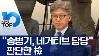 """""""송병기, 네거티브 담당"""" 판단한 檢"""