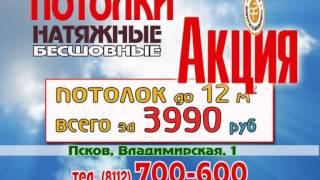 Акция на натяжные потолки в Пскове - 12 кв м всего за 3990 руб