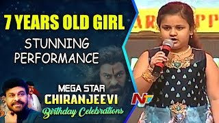 7 Years Old Girl Stunning Performance At Megastar Chiranjeevi Birthday Celebrations | NTV