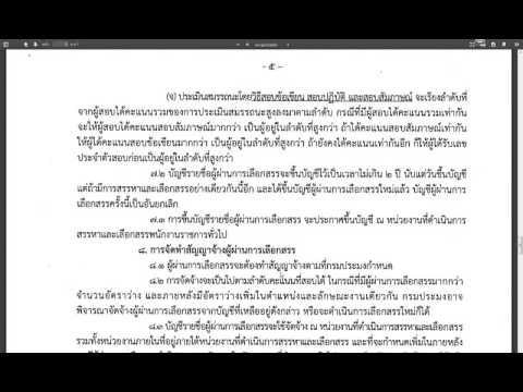 กรมประมง เปิดรับสมัครสอบพนักงานราชการ 15 ก.พ. -26 ก.พ. 2559