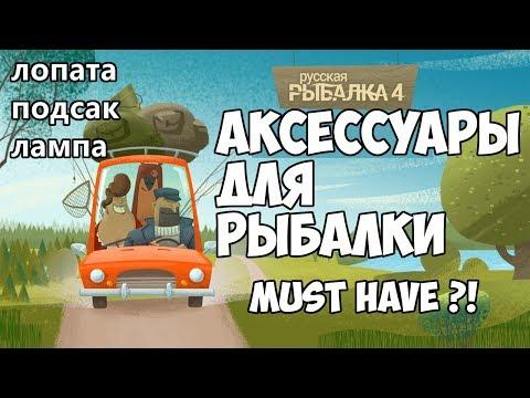 Игра Русская рыбалка скачать бесплатно