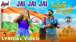 India Vs England | Jai Jai Jai| Lyrical Video Song | Vasishta N.Simha | Manvita Kamath | Arjun Janya
