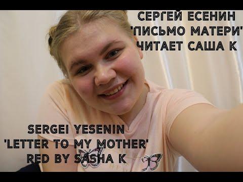 Sergei Yesenin - Letter to my mother