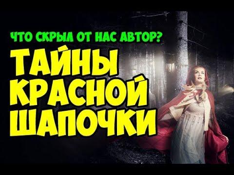 Тайны Красной Шапочки  Что скрыл автор самой знаменитой сказки?