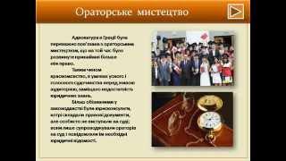 Історія професії - адвокат (презентація)