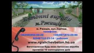 Ржищев  еврозабор столбы сетка рабица  виноград бетонные кольца    плитка бетонные изделия заказ.(, 2013-05-23T16:04:50.000Z)