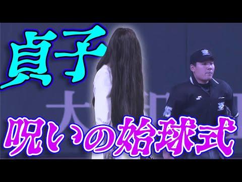 ドームを包む呪い!? 貞子が始球式 4月25日 日本ハム-ロッテ