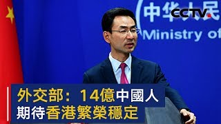外交部:14亿中国人都期待香港繁荣稳定 | CCTV
