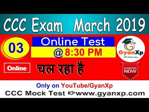 Online CCC Practice Test 3 | March 2019 || CCC Course in Hindi