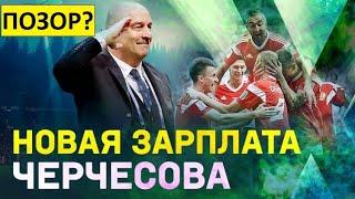 Зарплата Черчесова позор Больше чем в сборной Италии Испании и Бельгии