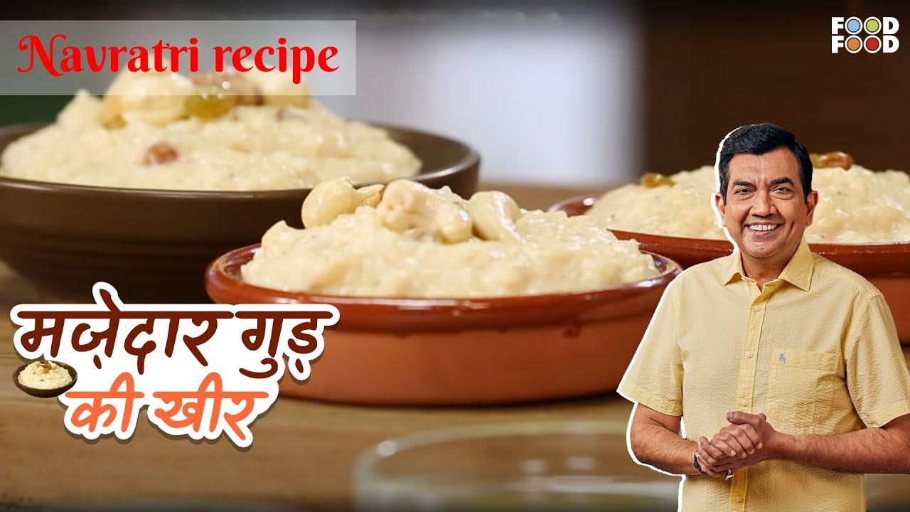 Gudwali kheer navratri special sanjeev kapoor food food youtube gudwali kheer navratri special sanjeev kapoor food food forumfinder Gallery