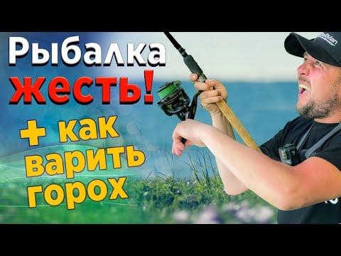 Рыбалка на ФИДЕР! Как варить горох на ЛЕЩА! Ленивый хачапури на природе.