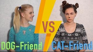 CAT-FRIEND VS DOG-FRIEND! feat. Sveta Key  - Salt Vs Pepper