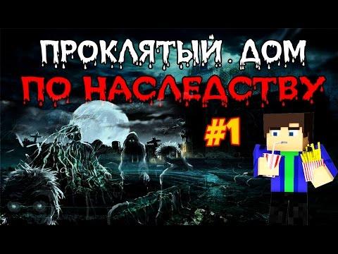 Minecraft УЖАСЫ: Проклятый дом по наследству - 1 Серия!