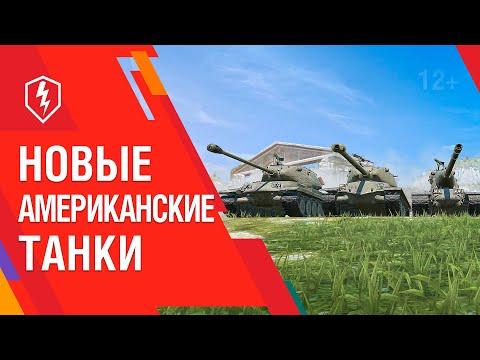 Wot Blitz. Новые американские танки. Тяжелые Йохи в деле!