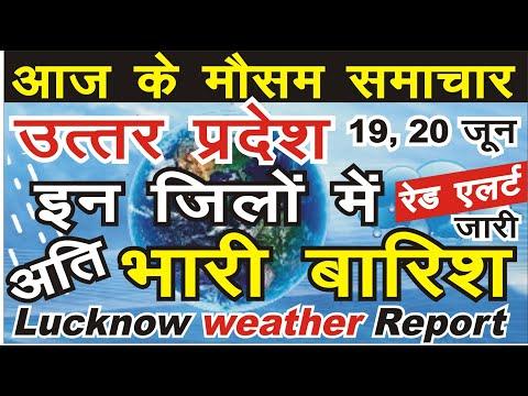19, 20 June उत्तर प्रदेश मौसम खबर Lucknow Weather Report : लखनऊ वेदर Uttar Pradesh Weather Mosam UP