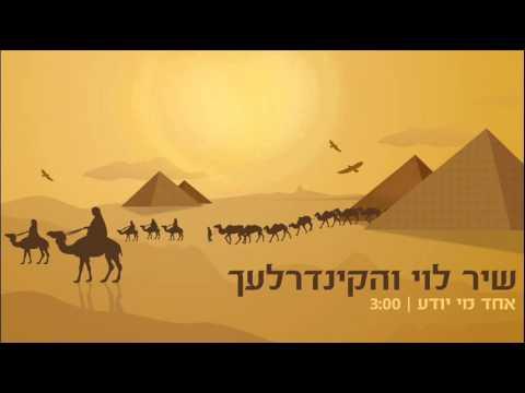 קינדרלעך ושיר לוי - אחד מי יודע | Kinderlach and Shir Levi