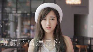 给前男友的歌 【如果不曾遇见你】完整版 MV