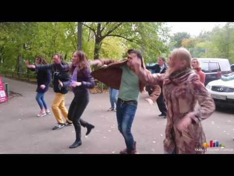 Танцевальный флешмоб в подарок от Танцующего Города