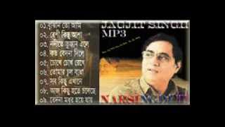 bangla song by jagjit singh