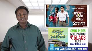 SIVAPPU MANJAL PACHAI Review SMP Sidharth, G V Prakash, Sasi Tamil Talkies