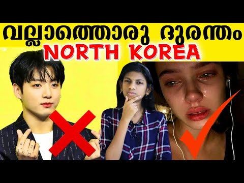ഞെട്ടിപ്പിക്കുന്ന നിയമങ്ങൾ North Korea intresting facts and rules malayalam laws bts | VISMAYA TALKS