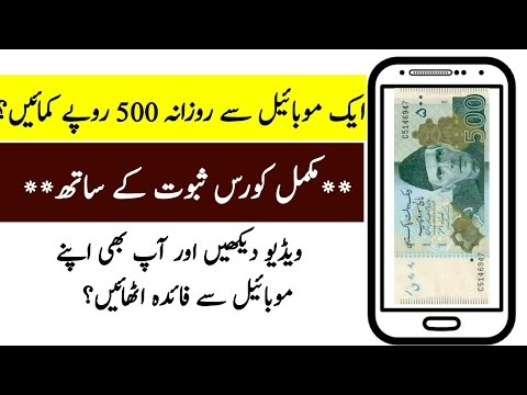 Make Money On Mobile Phone Daily Up To 500 Rupees Full Course With Proof 100% Work Urdu/Hindil