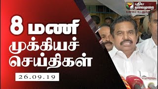 Puthiya Thalaimurai 8 AM News   Tamil News   Today News   Watch Tamil News   Tamilnadu Headline News